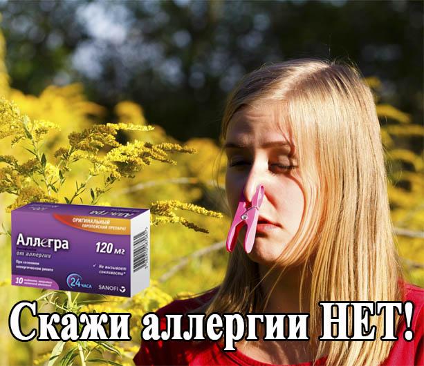 Скажи аллергии нет